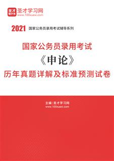 2019年国家公务员录用考试《申论》历年真题详解及标准预测试卷