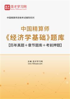 2020年春季中国精算师《经济学基础》题库【历年真题+章节题库+考前押题】