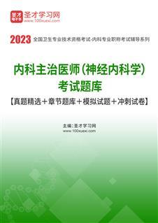2021年内科主治医师(神经内科学)考试题库【真题精选+章节题库+模拟试题】】