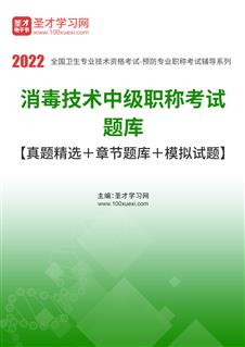 2020年消毒技术中级职称考试题库【真题精选+章节题库+模拟试题】