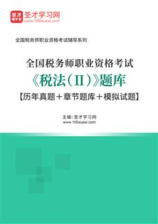 2016年全国税务师职业资格考试《税法(Ⅱ)》题库【历年真题+章节题库+模拟试题】