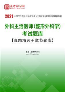 2020年外科主治医师(整形外科学)考试题库【章节题库+模拟试题】