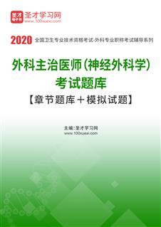 2020年外科主治医师(神经外科学)考试题库【章节题库+模拟试题】