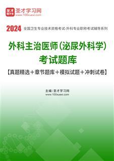 2020年外科主治医师(泌尿外科学)考试题库【章节题库+模拟试题】
