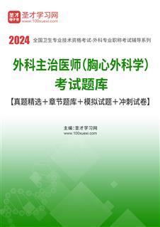 2020年外科主治医师(胸心外科学)考试题库【章节题库+模拟试题】