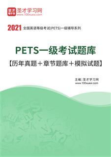 2018年9月PETS一级考试题库【历年真题+章节题库+模拟试题】