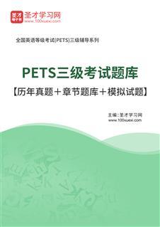 2019年9月PETS三级考试题库【历年真题+章节题库+模拟试题】