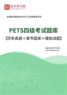 2020年9月PETS四级考试题库【历年真题+章节题库+模拟试题】