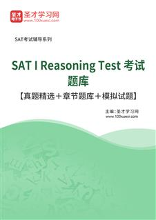 2019年SAT I Reasoning Test考试题库【历年真题+章节题库+模拟试题】