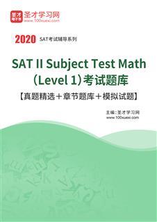 2018年SAT II Subject Test Math (Level 1)考试题库【历年真题+章节题库+模拟试题】