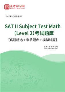 2019年SAT II Subject Test Math (Level 2)考试题库【历年真题+章节题库+模拟试题】