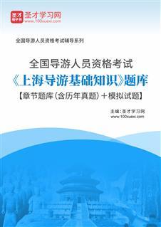 2017年全国导游人员资格考试《上海导游基础知识》题库【章节题库(含历年真题)+模拟试题】