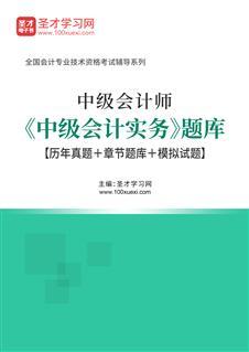 【中级】2017年考中级会计师《中级会计实务》题库