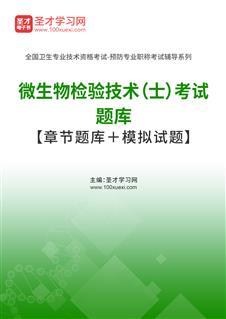 2019年微生物检验技术(士)考试题库【章节题库+模拟试题】
