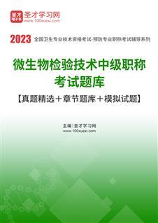 2020年微生物检验技术中级职称考试题库【真题精选+章节题库+模拟试题】