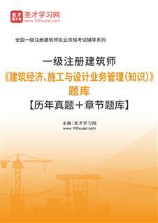 2020年一级注册建筑师《建筑经济、施工与设计业务管理》题库【历年真题+章节题库+考前押题】