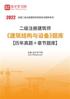 2020年二级注册建筑师《建筑结构与设备》题库【历年真题+章节题库+考前押题】