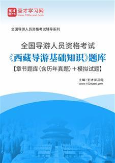 2017年全国导游人员资格考试《西藏导游基础知识》题库【章节题库(含历年真题)+模拟试题】