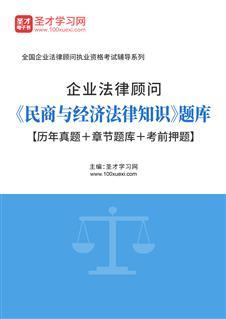 企业法律顾问《民商与经济法律知识》题库【历年真题+章节题库+考前押题】