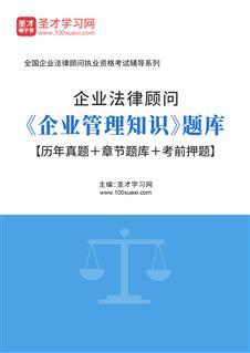 企业法律顾问《企业管理知识》题库【历年真题+章节题库+考前押题】