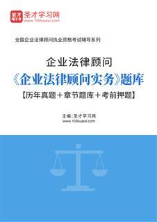 企业法律顾问《企业法律顾问实务》题库【历年真题+章节题库+考前押题】