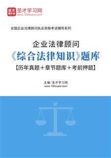 企业法律顾问《综合法律知识》题库【历年真题+章节题库+考前押题】