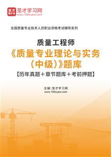 质量工程师《质量专业理论与实务(中级)》圣才题库
