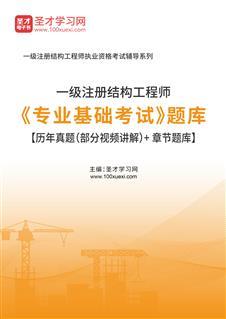 2020年一级注册结构工程师《专业基础考试》题库【历年真题(部分视频讲解)+章节题库】