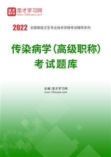 2019年传染病学(高级职称)考试题库