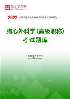 2020年胸心外科学(高级职称)考试题库