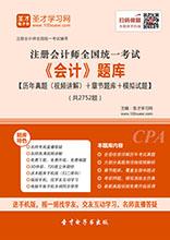 【CPA】2017年考注册会计师全国统一考试《会计》题库