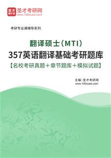 2021年翻译硕士(MTI)357英语翻译基础考研题库【名校考研真题+章节题库+模拟试题】