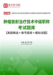 2021年肿瘤放射治疗技术中级职称考试题库【章节题库+模拟试题】
