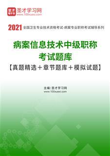 2021年病案信息技术中级职称考试题库【真题精选+章节题库+模拟试题】