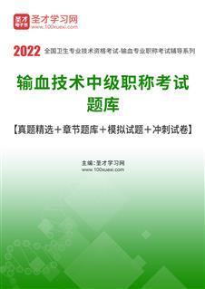 2020年输血技术中级职称考试题库【章节题库+模拟试题】