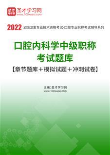 2020年口腔内科学中级职称考试题库【章节题库+模拟试题】