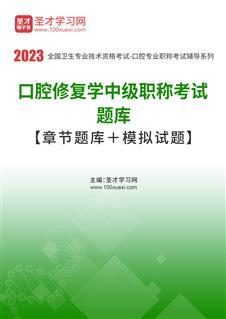 2020年口腔修复学中级职称考试题库【章节题库+模拟试题】