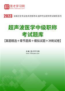 2019年超声波医学中级职称考试题库【章节题库+模拟试题】