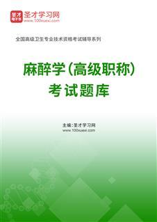 2020年麻醉学(高级职称)考试题库