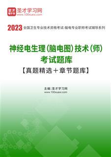 2021年神经电生理(脑电图)技术(师)考试题库【真题精选+章节题库】