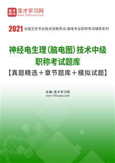 2021年神经电生理(脑电图)技术中级职称考试题库【真题精选+章节题库+模拟试题】