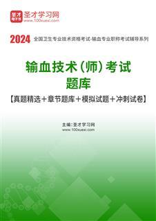 2020年输血技术(师)考试题库【章节题库+模拟试题】