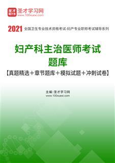 2021年妇产科主治医师考试题库【真题精选+章节题库】