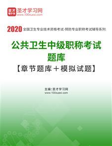 2020年公共卫生中级职称考试题库【章节题库+模拟试题】