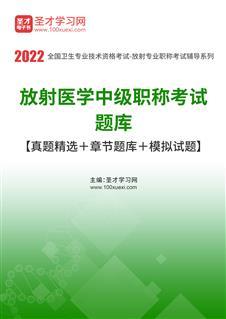 2020年放射医学中级职称考试题库【真题精选+章节题库+模拟试题】