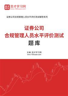 2019年证券公司合规管理人员胜任能力测试题库【章节模拟+考前押题】