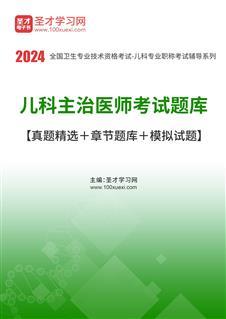 2020年儿科主治医师考试题库【真题精选+章节题库+模拟试题】