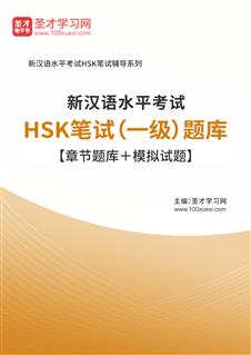 2019年新汉语水平考试HSK笔试(一级)题库【真题样题+章节题库+模拟试题】