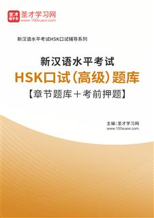 2019年新汉语水平考试HSK口试(高级)题库【章节题库+考前押题】
