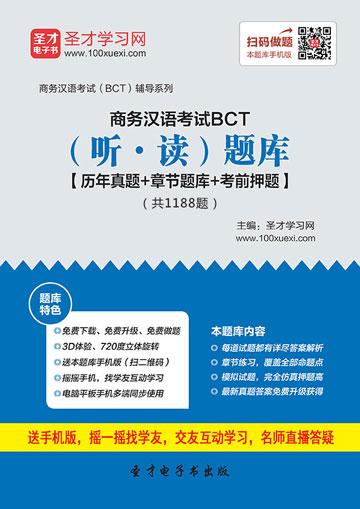 2019年商务汉语考试BCT(听·读)题库【历年真题+章节题库+考前押题】